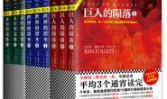 世纪三部曲:《巨人的陨落》《世界的凛冬》《永恒的边缘》(全球读者平均3个通宵读完的超级小说)(套装共9册)