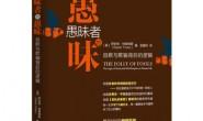 《愚昧者的愚昧:自欺与欺骗背后的逻辑》PDF版 电子书下载