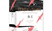 鱼王:王小波推崇的俄罗斯文学遗珠,国内首次正版完整引进