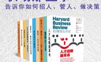 哈佛商业评论·职场那些事——告诉你如何招人、管人、做决策【精选必读系列】(全10册)
