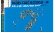 有逻辑地提问:知道你不知道又想知道的一切