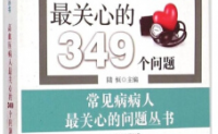 高血压病人最关心的349个问题