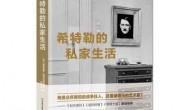 希特勒的私家生活:揭露战争狂人鲜为人知的另一面