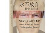 永不放弃——特朗普自述
