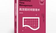 高效能时间管理术