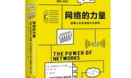 网络的力量:连接人们生活的六大原则
