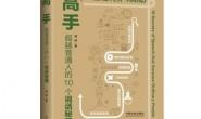 高手秘籍套装全2册:《高手:超越普通人的10个说话秘籍》、《高手:超越普通人的7项工作整理法》