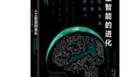 人工智能的进化:计算机思维离人类心智还有多远