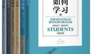 学习和认知升级经典6册(《如何学习》《精力管理》《如何讨论》《如何阅读》《刻意练习》 《学习之道》)