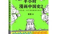 半小时漫画中国史2《半小时漫画中国史》系列第2部