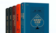 常赢投资系列:滚雪球(套装上下册)等8册