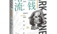 金钱暗流:美国激进右翼崛起背后的隐秘富豪