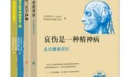 科学美国人精选系列.健康生活(套装共4册)