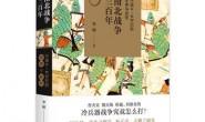南北战争三百年 : 中国4—6世纪的军事与政权