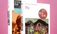 尼尔·波兹曼系列:童年的消逝+娱乐至死(套装共2册)