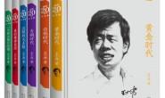 王小波经典作品集15册套装