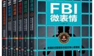 FBI微表情微动作微反应实战书系(全六册)