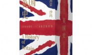 英国史(全三卷)