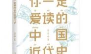 你一定爱读的中国近代史