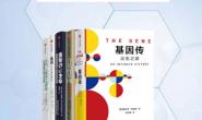 破译基因密码系列(套装5册)