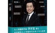 AI·未来(李开复博士深度解析人工智能未来十年大趋势)