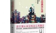文学经典怎么读 从IB中文到批判性阅读
