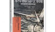 希特勒的影子帝国:纳粹经济学与西班牙内战