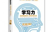 学习力:知识焦虑时代,如何升级认知
