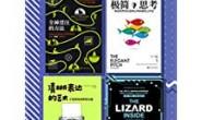 高效工作法(4册套装)《极简思考》+《蜥蜴脑法则》+《晰表达的艺术》+《全神贯注的方法》