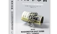 关闭华尔街 : 1914年金融危机和美元霸权的崛起