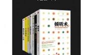 高效工作7步法(套装7册)