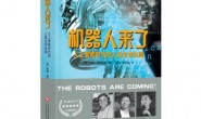 机器人来了:人工智能时代的人类生存法则