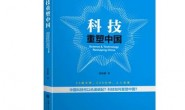 科技重塑中国