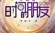 《时间的朋友2018精校版》罗振宇跨年巨献