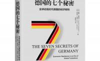 德国的七个秘密