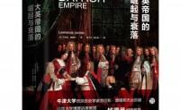 大英帝国的崛起与衰落