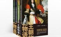 王朝物语(套装共4册)