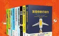 理查德·怀斯曼心理学经典合集(共8册)