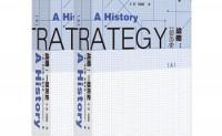 战略:一部历史(全二册)