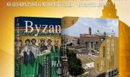 帝国的透视和经纬:古罗马与拜占庭(套装书全2册)