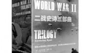 二战史诗三部曲(修订珍藏版)