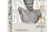 古希腊人 ——从青铜时代的航海者到西方文明的领航员