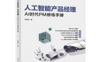 人工智能产品经理AI:时代PM修炼手册
