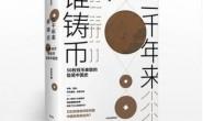 三千年来谁铸币:50枚钱币串联的极简中国史