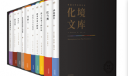 外国文学名著名译化境文库(全十册)