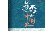 一看就停不下来的中国史