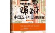 一书通识中国五千年历史悬案