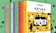 福克纳作品精选系列(9册)
