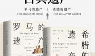 古典遗产2册 :《希腊的遗产》+《罗马的遗产》