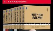 华章经典金融投资系列全集(典藏版(共9册)